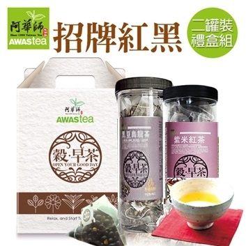 阿華師 招牌紅黑組禮盒(黑豆烏龍茶+紫米紅茶) 450g*2/盒