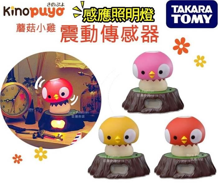 日潮夯店 日本正版 TOMY玩具 Kino puyo 蘑菇造型 振動 搖擺 感應照明燈 玄關照明 3色