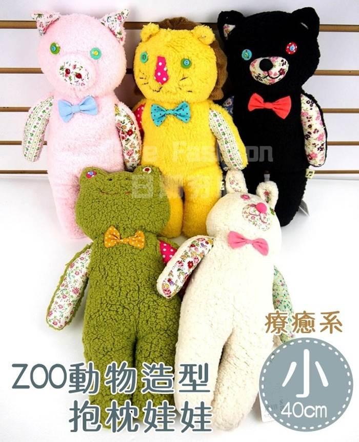 日潮夯店 日本正版 療癒系 ZOO 動物造型 娃娃 抱枕 玩偶 小 40cm 獅子 豬 貓咪 青蛙 兔子
