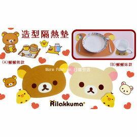 日潮夯店 日本正版 拉拉熊 懶懶熊 Rilakkuma  黃色小雞 可愛造型 隔熱 餐墊 + 杯墊 組合 2款