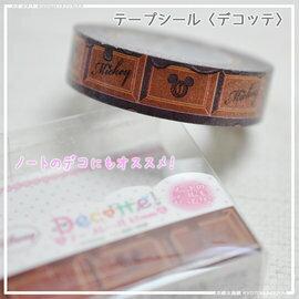 日潮夯店 日本正版Disney迪士尼 米奇 香濃巧克力 1.5cm 紙膠帶 裝飾貼紙 花邊帶