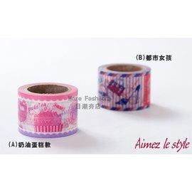 日潮夯店 日本正版 Aimez le style 3.8cm 粗 紙膠帶  Gateau 奶油蛋糕 Mode 都市女孩 款