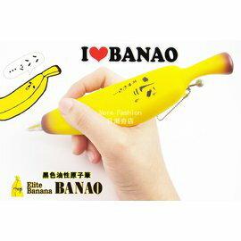 日潮夯店 日本製 日本正版 BANAO 香蕉先生 バナ夫  黑色油性原子筆 軟Q有勁 香蕉造型