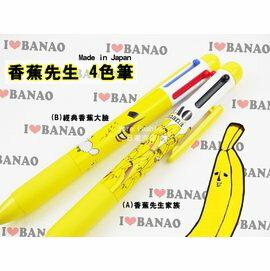 日潮夯店 日本正版 日本製 BANAO 香蕉先生 ??夫 四色筆 原子筆+自動鉛筆 完美組合 兩款式