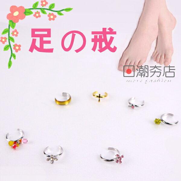 [日潮夯店] 日本正版進口 足戒 腳戒 戒指 十字架 大象 花 鑽 七款