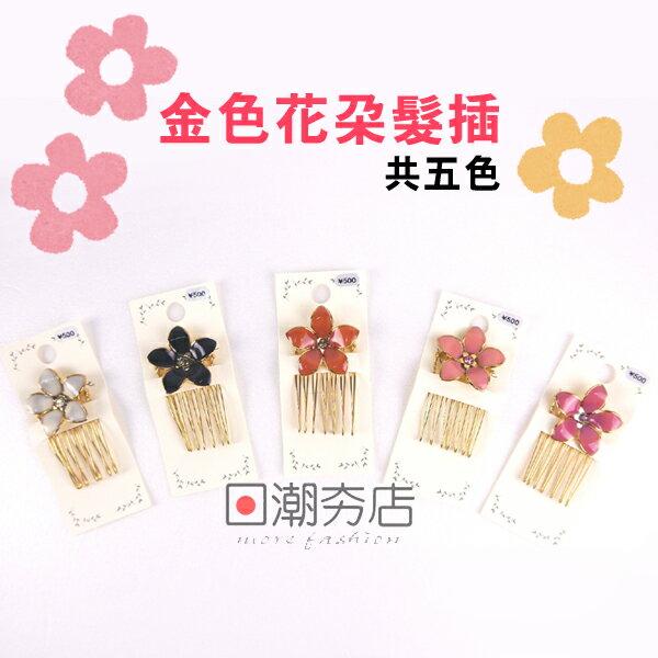 [日潮夯店] 日本正版進口 精緻 質感 金色 花朵 鑽 髮插 共五色