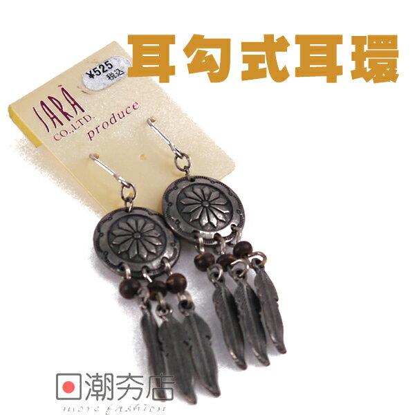 [日潮夯店] 日本正版進口 精緻 復古 垂墜 耳勾式 古銅 白K 耳環