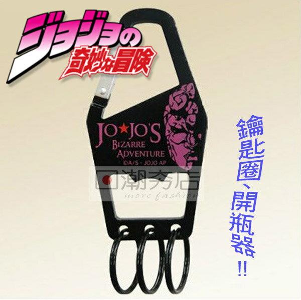 [日潮夯店] 日本正版進口 少年漫畫 熱血動漫 JOJO的奇妙冒險 鑰匙圈 開瓶器 共三款
