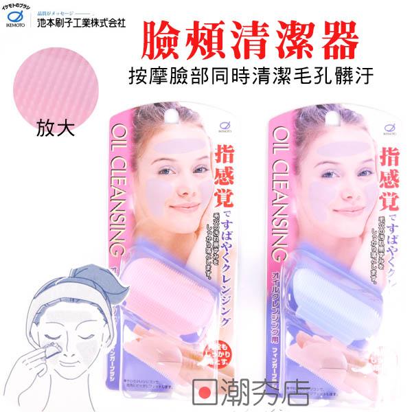 [日潮夯店] 日本正版進口 日本池本刷子 IKEMOTO 臉部 臉頰 額頭 清潔指套 按摩 清潔毛孔髒汙