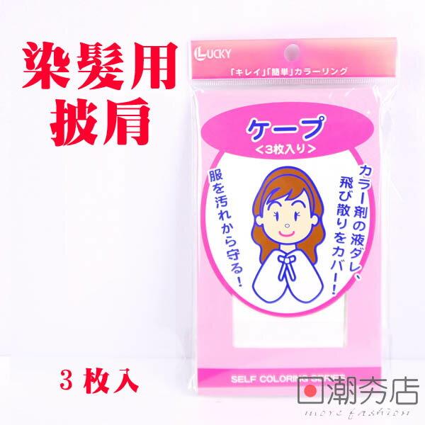 [日潮夯店] 日本正版進口 日本Lucky 染髮用披肩 防止染劑噴髒衣服 3入