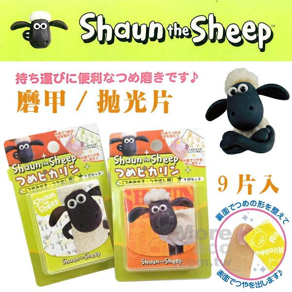 ^~日潮夯店^~   Shaun the Sheep 笑笑羊 攜帶 磨甲片 拋光片 9片入