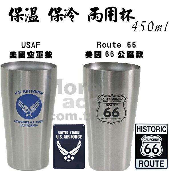 [日潮夯店] 日本正版進口 66號公路 ROUTE 66 美國空軍 U.S. AIR FORCE 保溫 保冷 兩用杯 不銹鋼 450ml