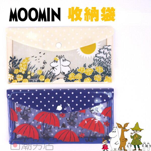 [日潮夯店] 日本正版進口 MOOMIN 嚕嚕咪 慕敏 長方型 扁 收納袋 兩款
