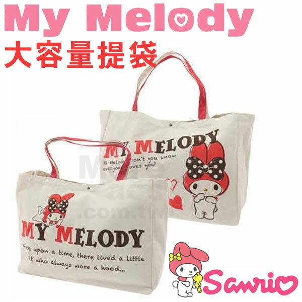 [日潮夯店] 日本正版進口 三麗鷗 Sanrio 美樂蒂 My Melody 大容量 A3可放 帆布 提袋 旅行袋