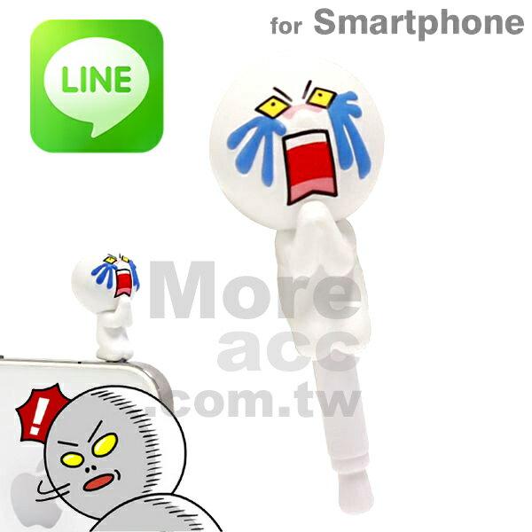 [日潮夯店] 日本正版進口 Line APP系列 Moon 饅頭人 跪求款 手機防塵塞 耳機塞 飾品