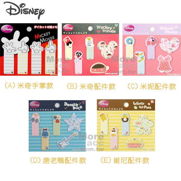 [日潮夯店]日本正版進口 迪士尼Disney米奇 米妮 唐老鴨 維尼 配件系列便利貼 共五款
