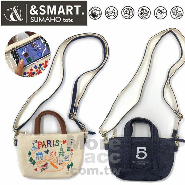 [日潮夯店] 日本正版進口 &SMART. 牛仔 PARIS 帆布 手機袋 萬用包 隨身包 斜背 手提 兩款