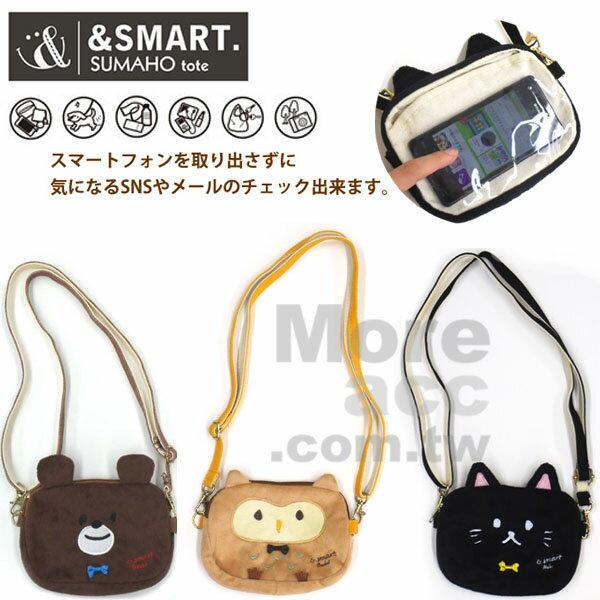 [日潮夯店] 日本正版進口 &SMART. 黑貓 貓頭鷹 熊 帆布 手機袋 萬用包 隨身包 斜背 三款