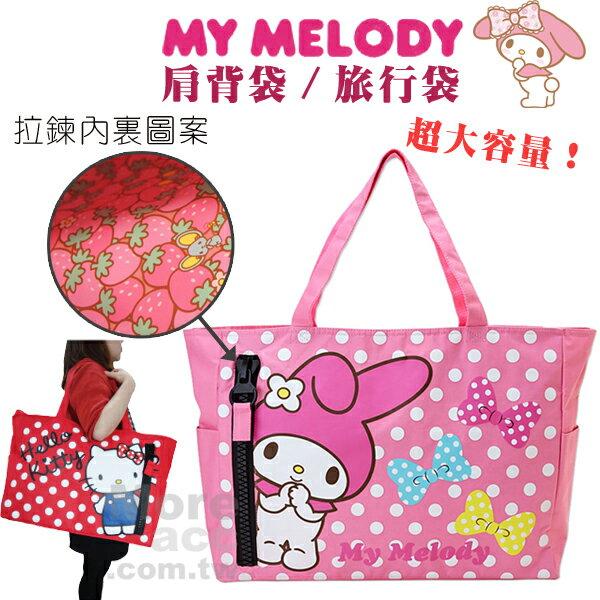 [日潮夯店] 日本正版進口 三麗鷗 Sanrio 美樂蒂 My melody 大容量 大拉鍊 肩背包 旅行袋