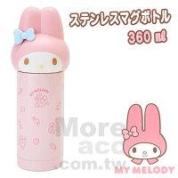 美樂蒂My Melody周邊商品推薦到[日潮夯店] 日本正版進口 Sanrio三麗鷗 Melody 美樂蒂 造型 360ml 保溫杯 保冷杯