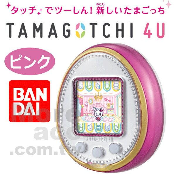 [日潮夯店] 日本正版進口 可愛Tamagotchi 4u 塔麻可吉 布丁人 豆腐人  寵物機 電子雞 粉色