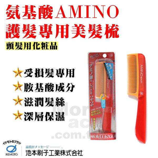 ^~日潮夯店^~   IKEMOTO 池本刷子 胺基酸 AMINO 受損髮 護髮 保濕 滋
