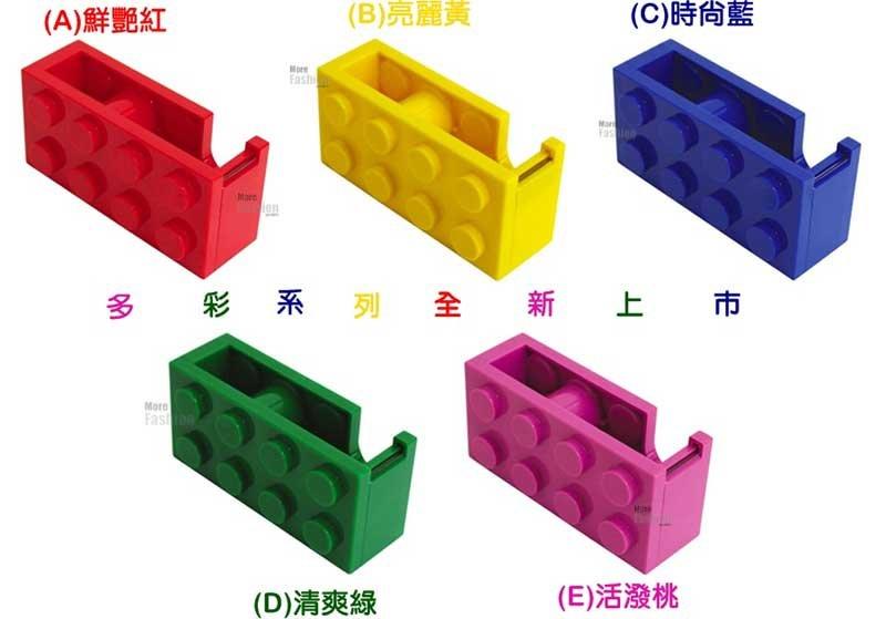 日潮夯店  _BLOCK!超可愛LEGO樂高 _膠帶台 共五色