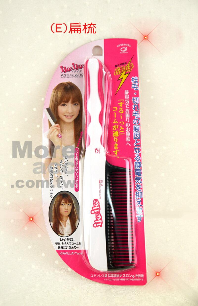 日本正版進口 IKEMOTO池本 除靜電系列 美髮梳 隨身 扁梳 日本超萌系女優小倉優子推薦