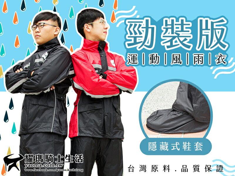 【超值優惠】一件700元! 勁裝版 雨鞋套設計 兩件式雨衣 兩截式雨衣 褲裝雨衣 耀瑪騎士機車安全帽部品