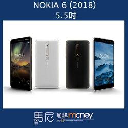 (免運+贈指環支架+手機套)諾基亞 NOKIA 6/NOKIA6 (2018)/64GB/5.5吋螢幕/指紋辨識【馬尼通訊】