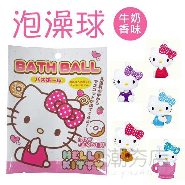[日潮夯店] 日本正版進口 Hello Kitty 凱蒂貓 牛奶香味 泡澡 沐浴球 泡澡球 公仔 共五款 (隨機出貨)