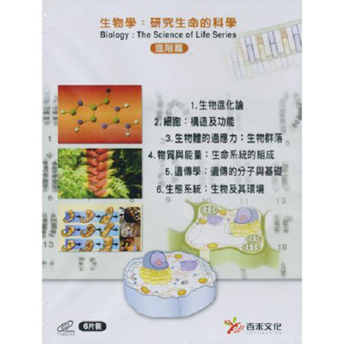 生物學:研究生命的科學(進階篇)VCD (6片裝)