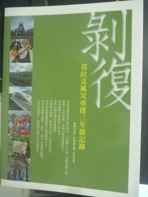 ~書寶 書T2/社會_YHL~剝復:莫拉克風災重建3年微記錄_高雄市政府