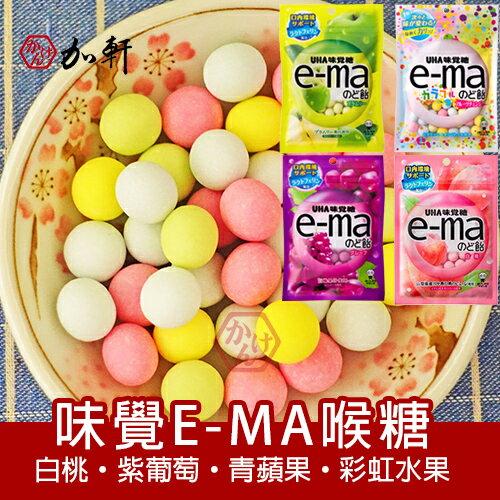 《加軒》日本味覺E-MA糖 (青蘋果/紫葡萄/彩虹水果/白桃)