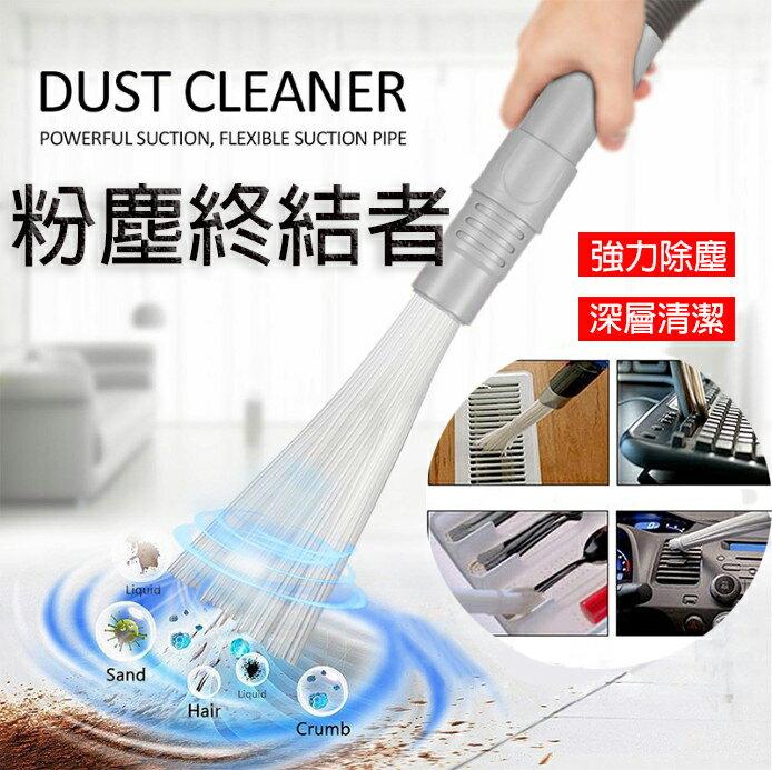 【H00968】新款 第三代 粉塵終結者 Dust Daddy 吸塵器轉接頭 吸塵器轉接座 隙縫清潔 除塵神器