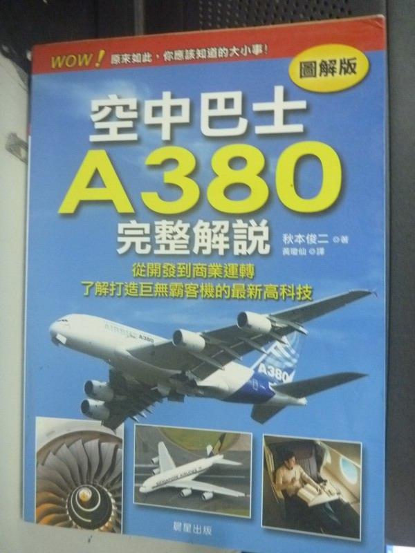 【書寶二手書T9/軍事_YCS】空中巴士A380完整解說_秋本俊二, 黃瓊仙