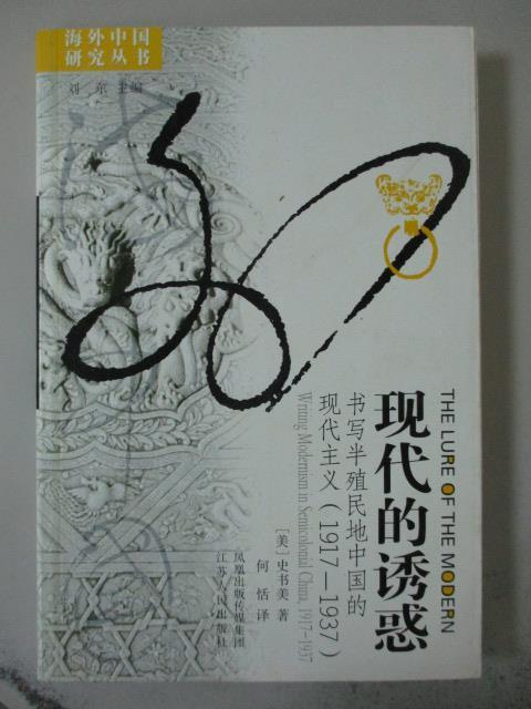 【書寶二手書T1/歷史_ZAV】現代的誘惑︰書寫半殖民地中國的現代主義1917~1937_簡體