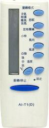 【TECO 東元/艾普頓/GIBSON】AI-T1 北極熊 21合1變頻/分離/窗型冷氣遙控器