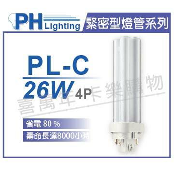 PHILIPS飛利浦 PL~C 26W 830 4P 緊密型燈管 _ PH170052