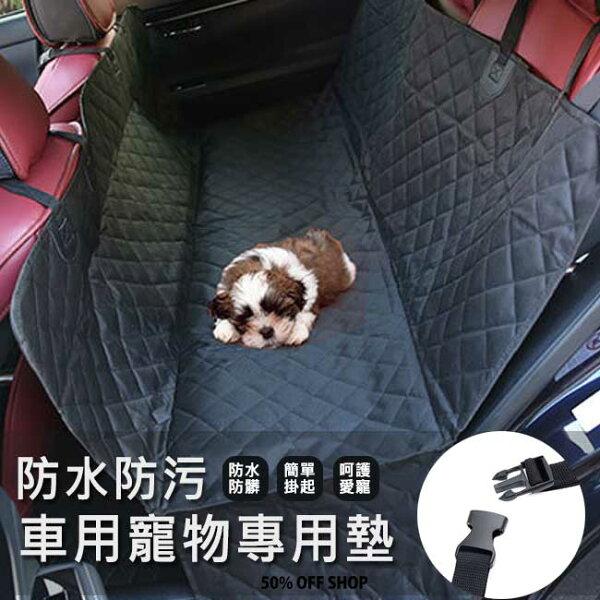 50%OFFSHOP汽車寵物墊一班汽車通用(側邊拉鍊款)【AT036895DN】