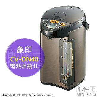 【配件王】 日本製 ZOJIRUSHI 象印 CV-DN40 優湯生 電熱水瓶 真空保溫 4L 另 CV-TW40