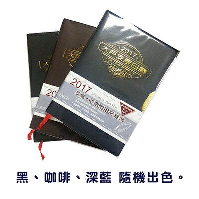 【文具通】107年2018年大戶支票日曆支票簿登記簿出貨品牌依現有庫存為主顏色為隨機A4080263