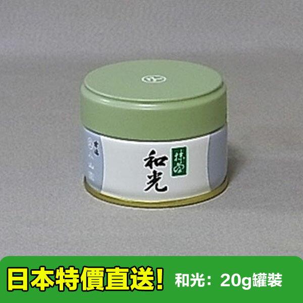 【海洋傳奇】【日本出貨】日本丸久小山園抹茶粉和光 20g罐裝 宇治抹茶粉 飲用抹茶粉 薄茶 無糖純抹茶粉