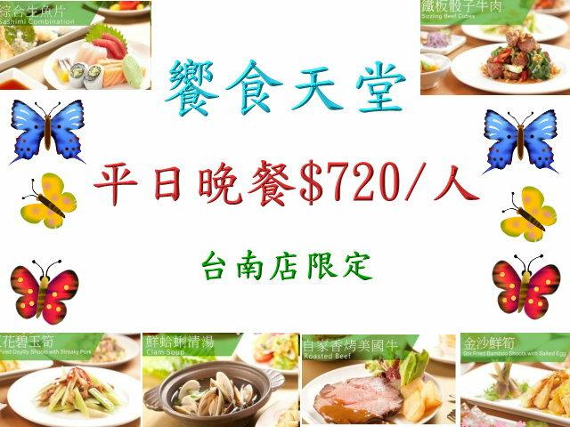 饗食天堂平日晚餐 $720 (台南店)