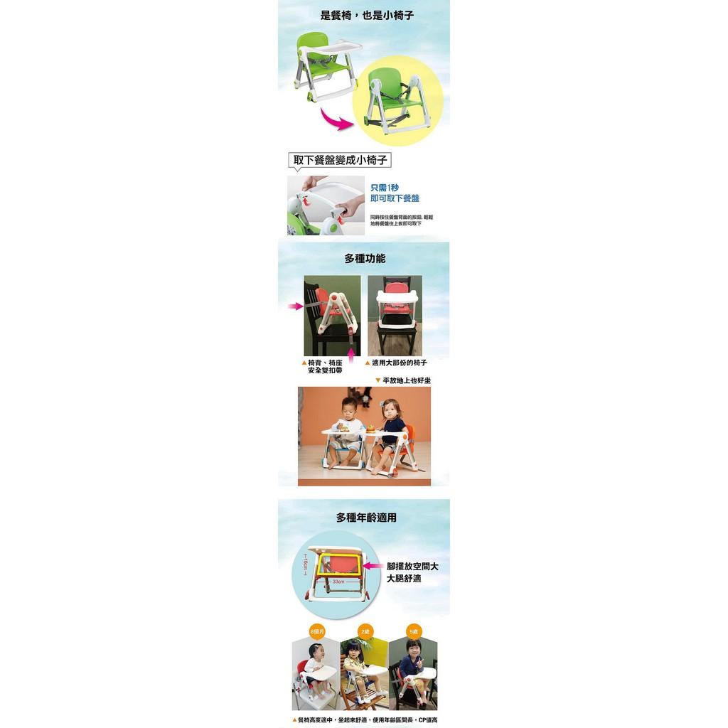 【英國 Apramo Flippa】QTI可攜式兩用兒童餐椅-綠 / 粉 / 橘 / 黑 / 紅 / 藍 / 紫 2