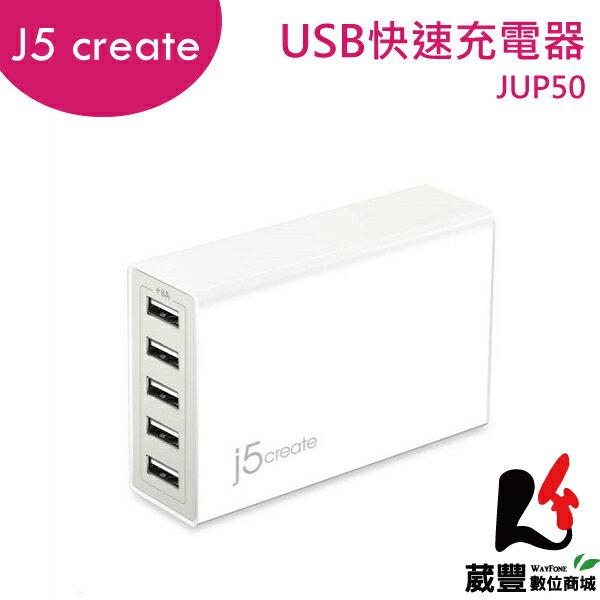 j5createJUP50USB快速充電器【葳豐數位商城】