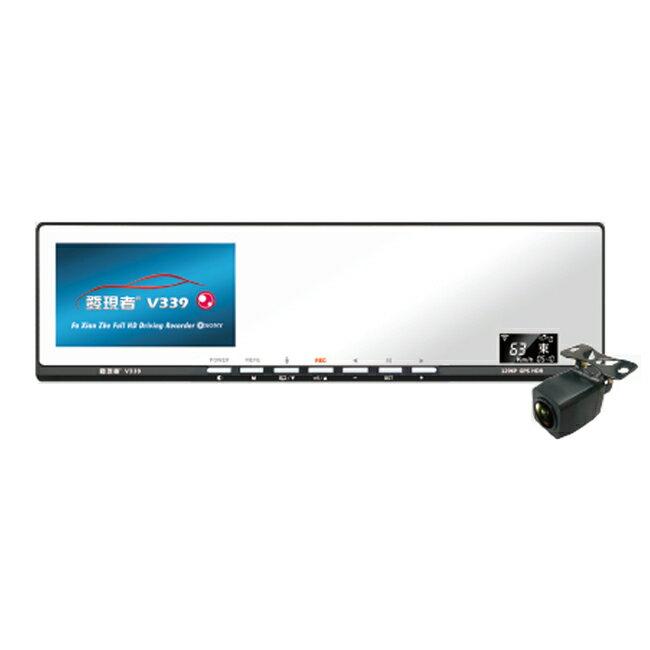 【送32G+車用清潔組】發現者 V339 雙鏡頭 高規格多功能行車紀錄器 GPS測速 1296P 行車記錄器【禾笙科技】