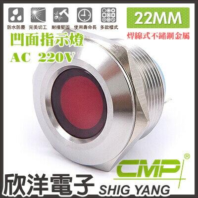 ※欣洋電子※22mm不鏽鋼金屬凹面指示燈(焊線式)AC220VS22441-220V藍、綠、紅、白、橙五色光自由選購CMP西普