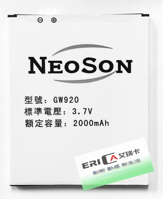 艾瑞卡 NEOSON GW920 原廠全新電池