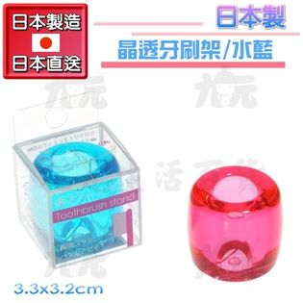 【九元生活百貨】日本製晶透牙刷架水藍牙刷收納日本直送